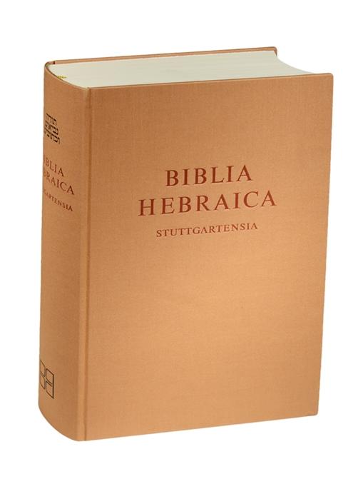 Biblia Hebraica Stuttgartensia Библия на древнееврейском языке