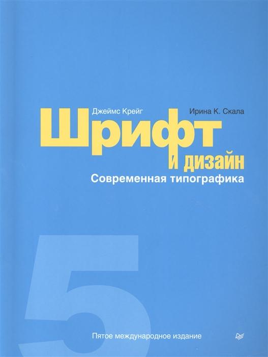 Крейг Дж., Скала И. Шрифт и дизайн Современная типографика