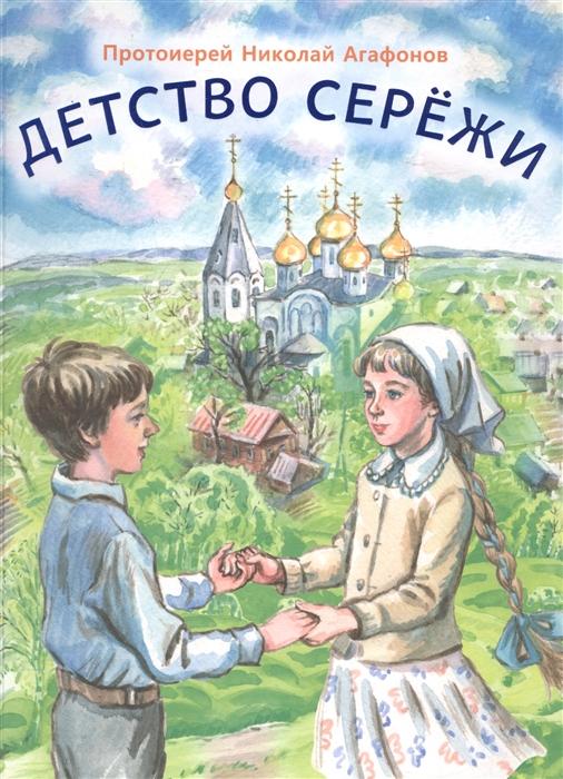 Агафонов Н. Детство Сережи агафонов н детство сережи page 8