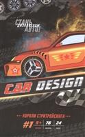 Car Design #1. Короли стритрейсинга. Раскраска с наклейками