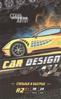 Car Design #2. Стильные и быстрые. Раскраска с наклейками