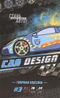 Car Design #3. Гоночная классика. Раскраска с наклейками