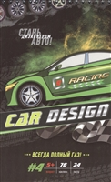 Car Design #4. Всегда полный газ! Раскраска с наклейками