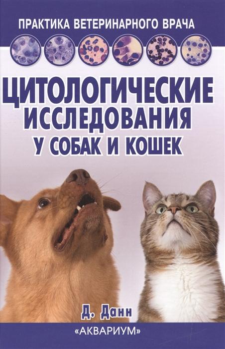 Данн Дж. Цитологические исследования у собак и кошек Справочное руководство