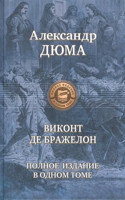 Дюма А. Виконт де Бражелон Полное издание в одном томе цена и фото