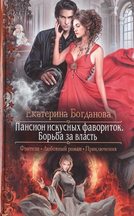 Богданова Е. Пансион искусных фавориток Борьба за власть