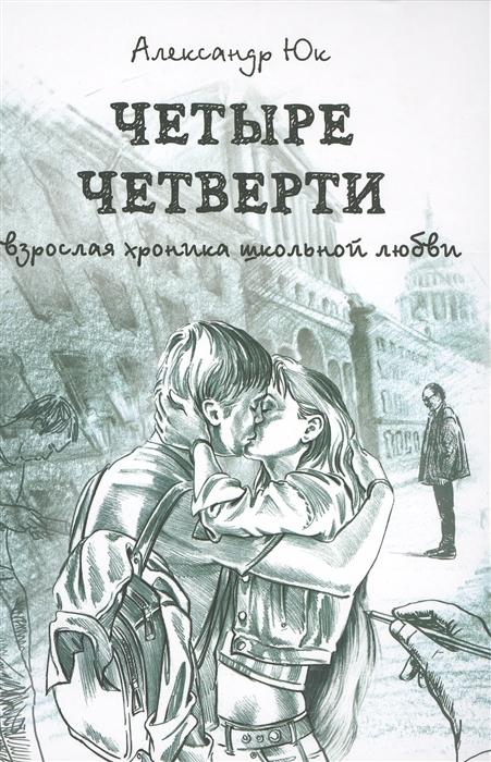 Купить Четыре четверти Взрослая хроника школьной любви, Рипол-Классик, Сентиментальная проза для подростков