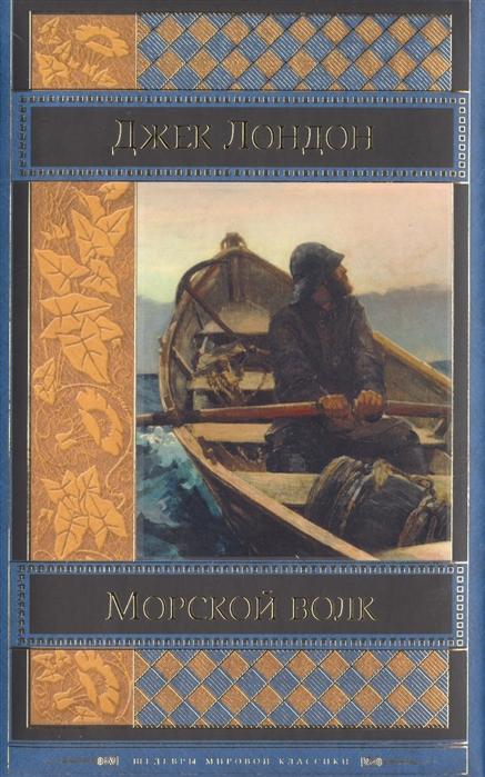 Лондон Дж. Морской волк Рассказы джек лондон морской волк
