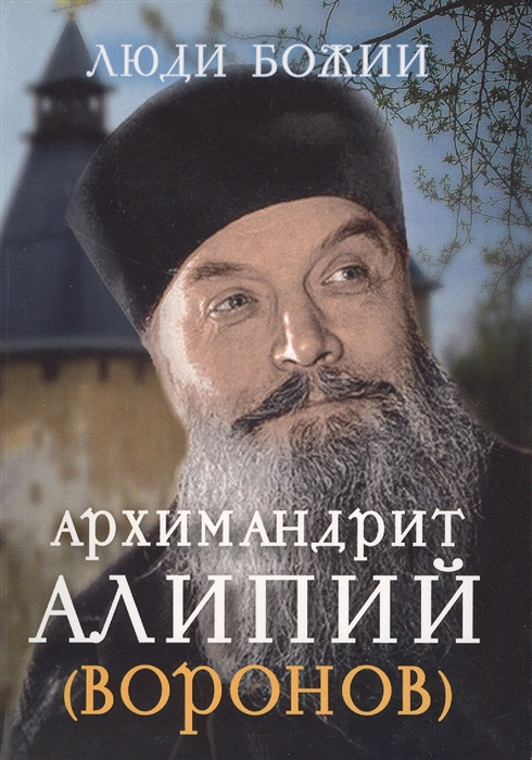 Рожнева О. (сост.) Архимандрит Алипий Воронов цена