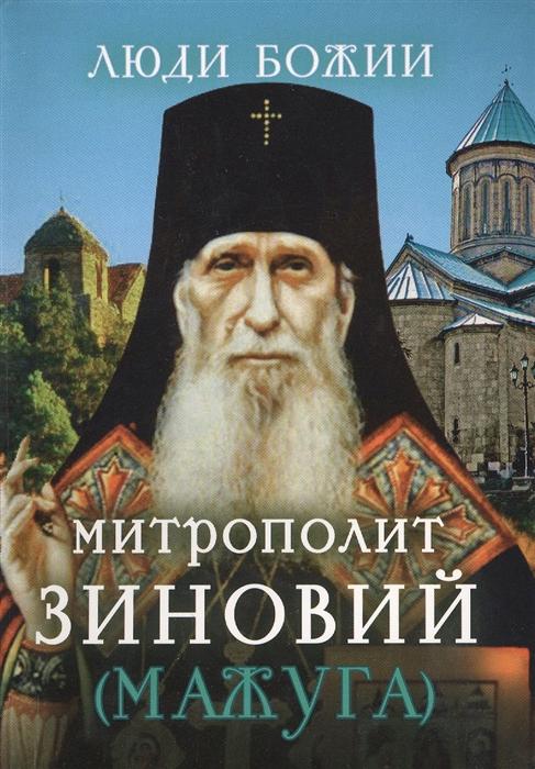 Рожнева О. (сост.) Митрополит Зиновий Мажуга