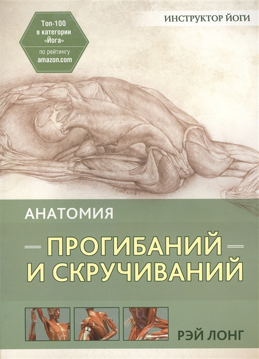 Лонг Р. Анатомия прогибаний и скручиваний