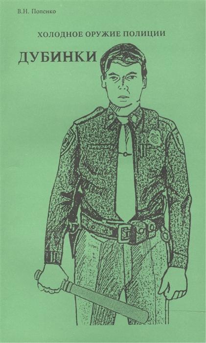 цена на Попенко В. Холодное оружие полиции Дубинки