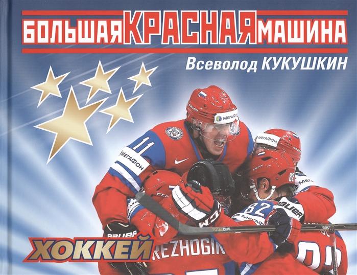 Кукушкин В. Большая Красная Машина Хоккей кукушкин в лучший хоккей xx века best hockey of the century