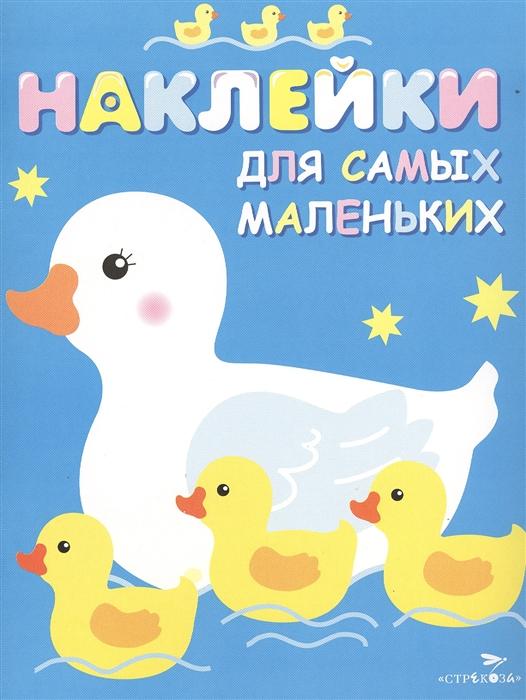 лучшая цена Маврина Л. Наклейки для самых маленьких Выпуск 6 Мама-утка