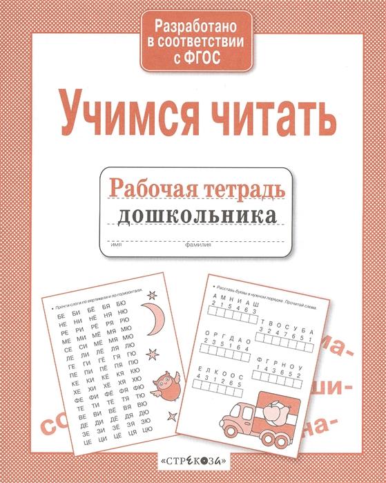 цена на Вовикова А., Немирова Н. (худ.) Учимся читать Рабочая тетрадь дошкольника