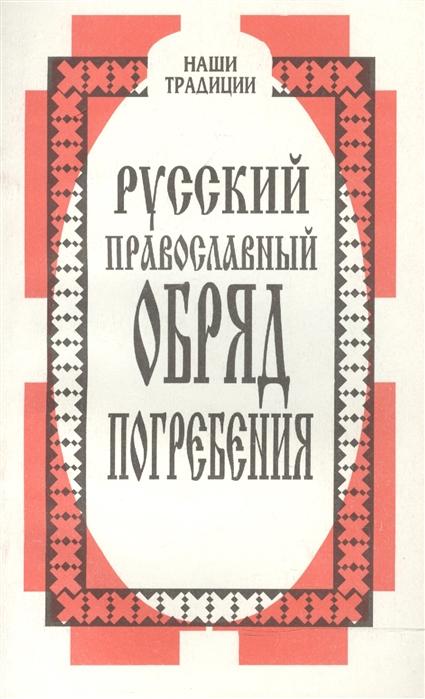 Кузьменко П. (сост.) Русский православный обряд погребения