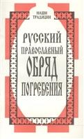 Русский православный обряд погребения
