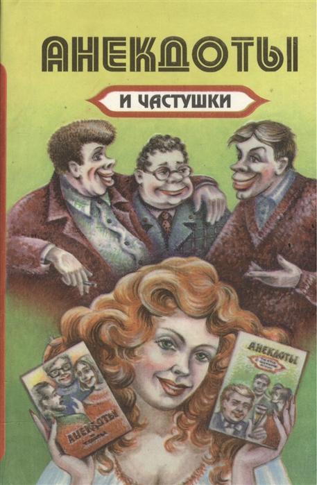 Щелоков И., Плутес Д. (сост.) Анекдоты и частушки Выпуск третий стоимость