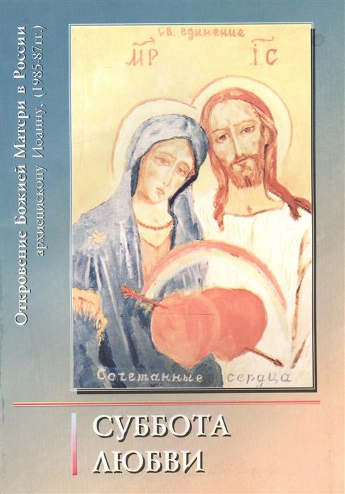 купить Суббота Любви Откровение Божией Матери в России архиепископу Иоанну Книга девятая 1985-1987 онлайн