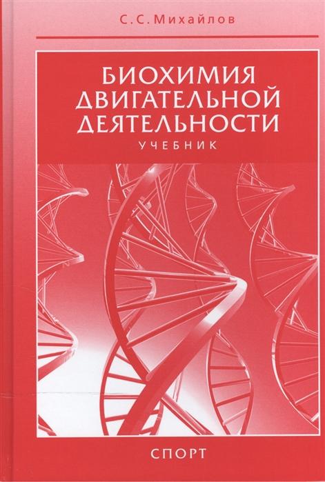 Михайлов С. Биохимия двигательной деятельности Учебник thomas moore the poetical works of thomas moore volume 4