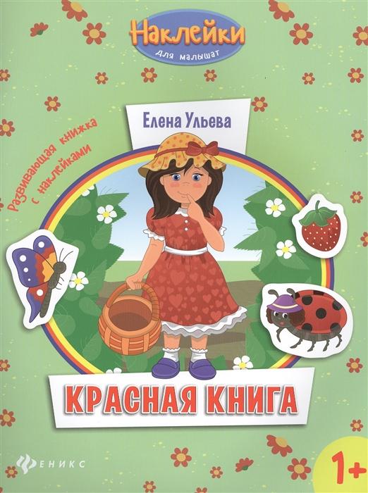 Купить Красная книга развивающая книжка с наклейками, Феникс, Книги - игрушки