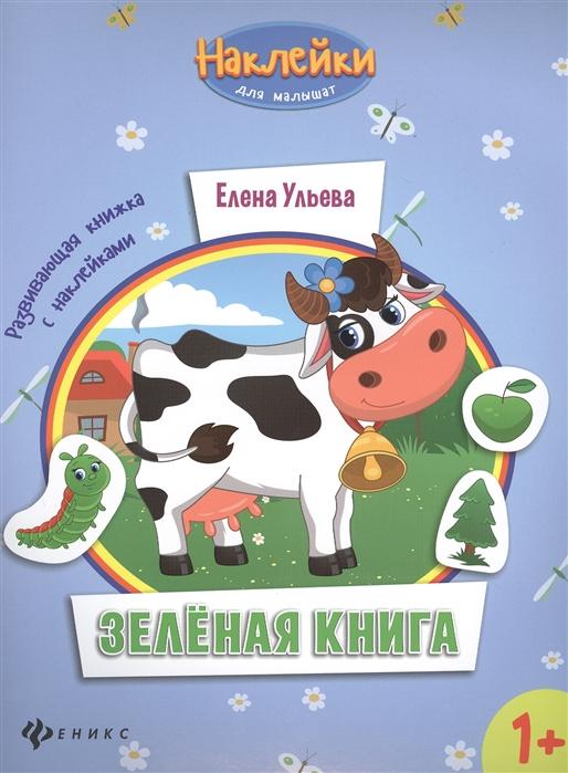 Купить Зеленая книга Развивающая книжка с наклейками, Феникс, Книги с наклейками