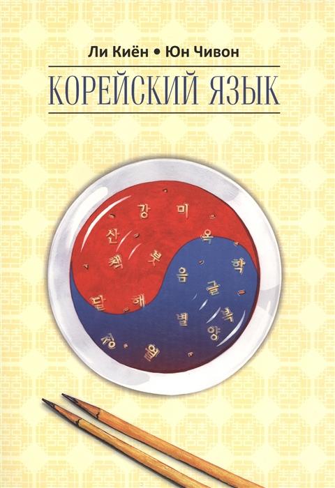 Ли К., Юн Ч. Корейский язык Курс для самостоятельного изучения для начинающих Ступень 2