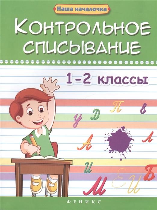 Контрольное списывание 1-2 классы