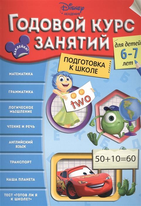 Жилинская А. (ред.) Годовой курс занятий Для детей 6-7 лет