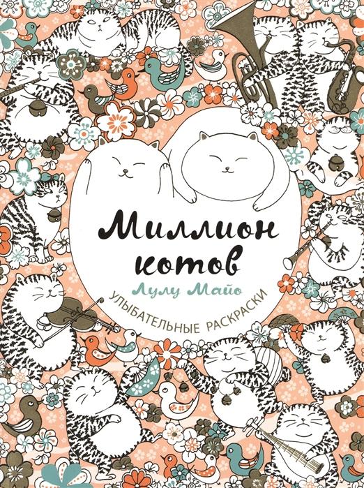 Майо Л. Миллион котов Раскраска майо л миллион сов улыбательные раскраски