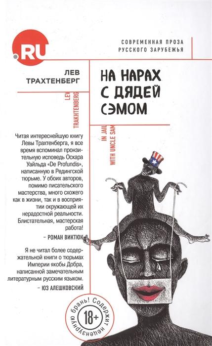 Трахтенберг Л. На нарах с Дядей Сэмом цена в Москве и Питере