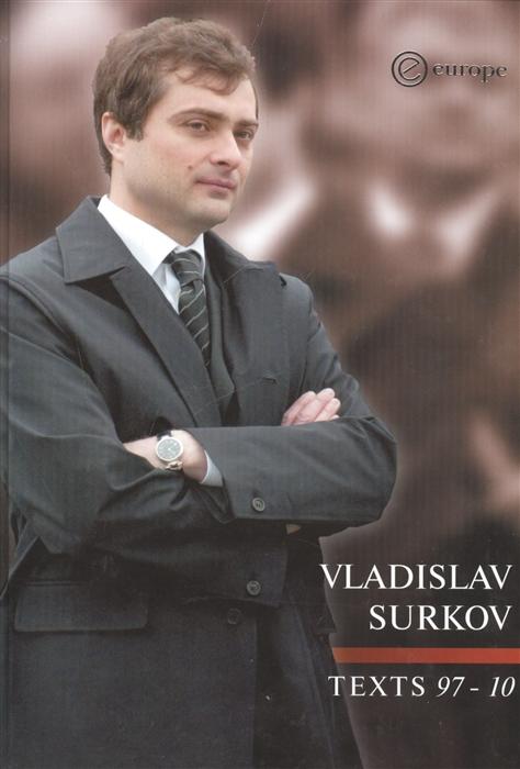 Texts 1997-2010_Surkov V.