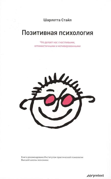 цены Стайл Ш. Позитивная психология Что делает нас счастливыми оптимистичными и мотивированными