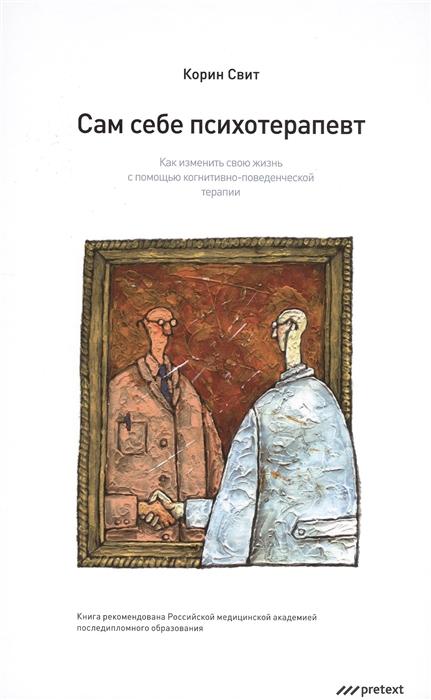 Свит К. Сам себе психотерапевт Как изменить свою жизнь с помощью когнитивно-поведенческой терапии