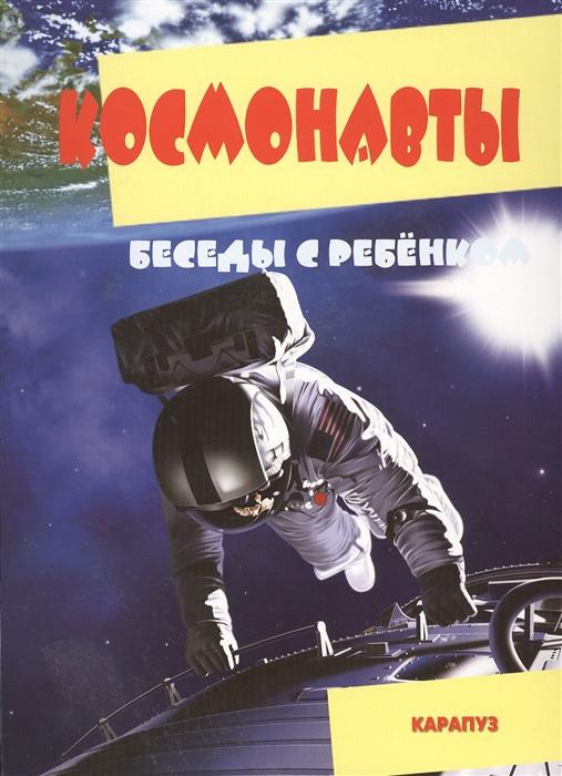 Фролова Г. (отв. за вып.) Космонавты Беседы с ребенком Комплект карточек цена