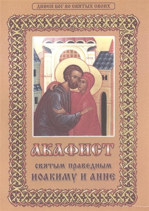 Молотников М. (ред.) Акафист святым праведным Иоакиму и Анне с приложением жития