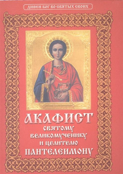 Молотников М. (ред.) Акафист святому великомученику и целителю Пантелеимону