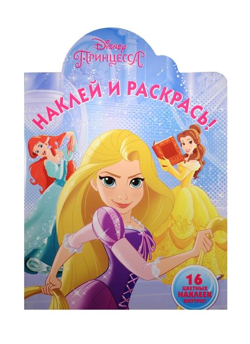 Пименова Т. (ред.) Наклей и раскрась НР 15135 Принцессы пименова т ред наклей и раскрась для малышей принцессы