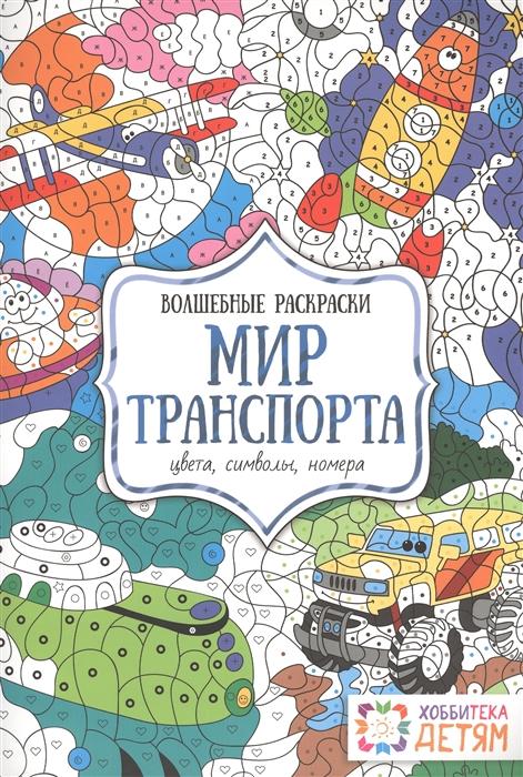 Бунина Н. (худ.) Мир транспорта Волшебные раскраски Цвета символы номера