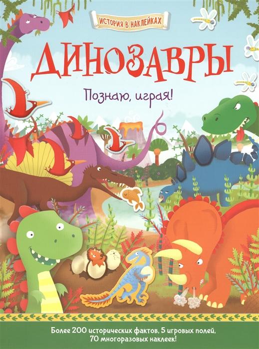 Джордж Дж. Динозавры Познаю играя Более 200 исторических фактов 5 игровых полей 70 многоразовых наклеек удивительные динозавры альбом 250 наклеек