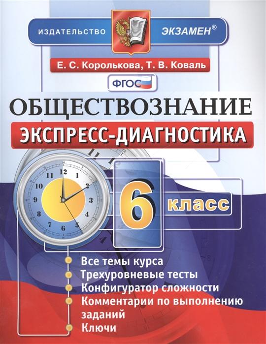 Королькова Е., Коваль Т. Обществознание 6 класс Экспресс-диагностика цена