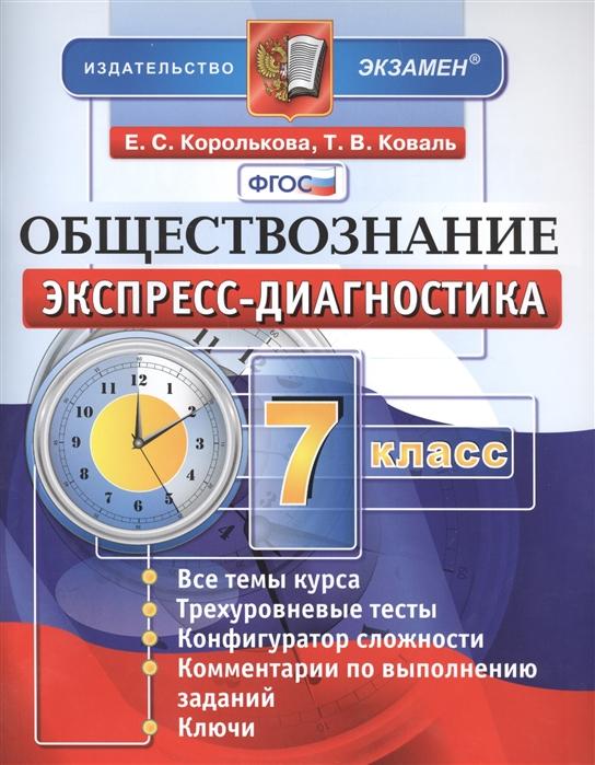 Королькова Е., Коваль Т. Обществознание 7 класс Экспресс-диагностика цена