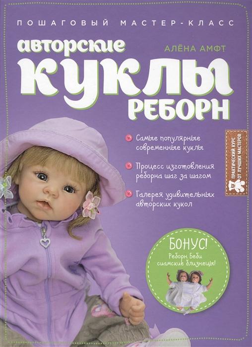 Амфт А. Авторские куклы Реборн Пошаговый мастер-класс