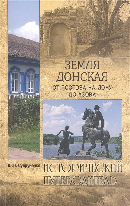 Супруненко Ю. Земля Донская От Ростова-на-Дону до Азова