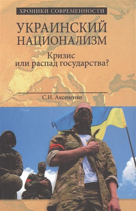 Аксененко С. Украинский национализм Кризис или распад государства
