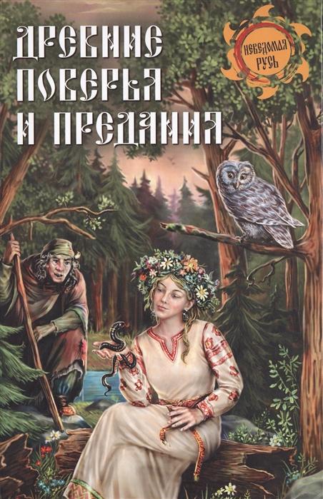 Кузнецов И. (авт.-сост.) Древние поверья и предания