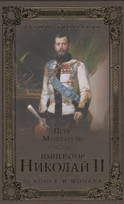 Мультатули П. Император Николай II Человек и монарх