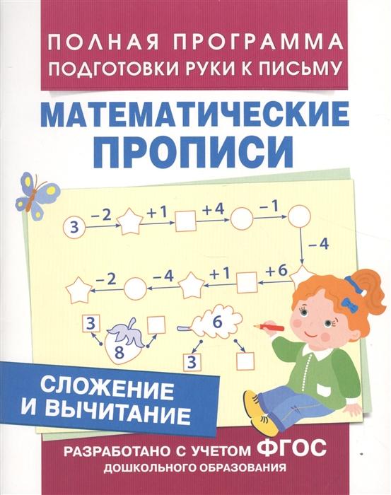цена Смирнова Е. Математические прописи Сложение и вычитание