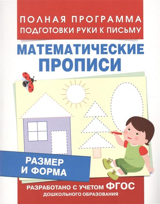 Смирнова Е. Математические прописи Размер и форма прописи е енот