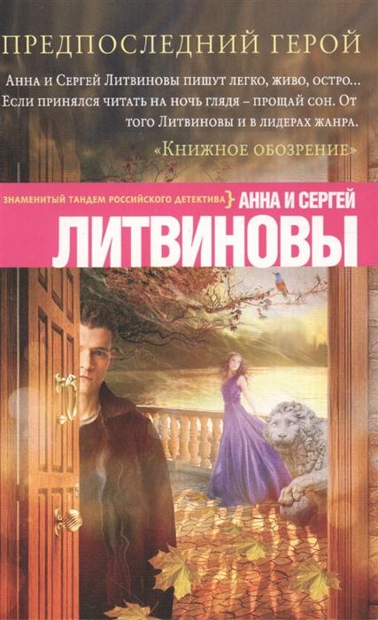 цена на Литвинова А., Литвинов С. Предпоследний герой